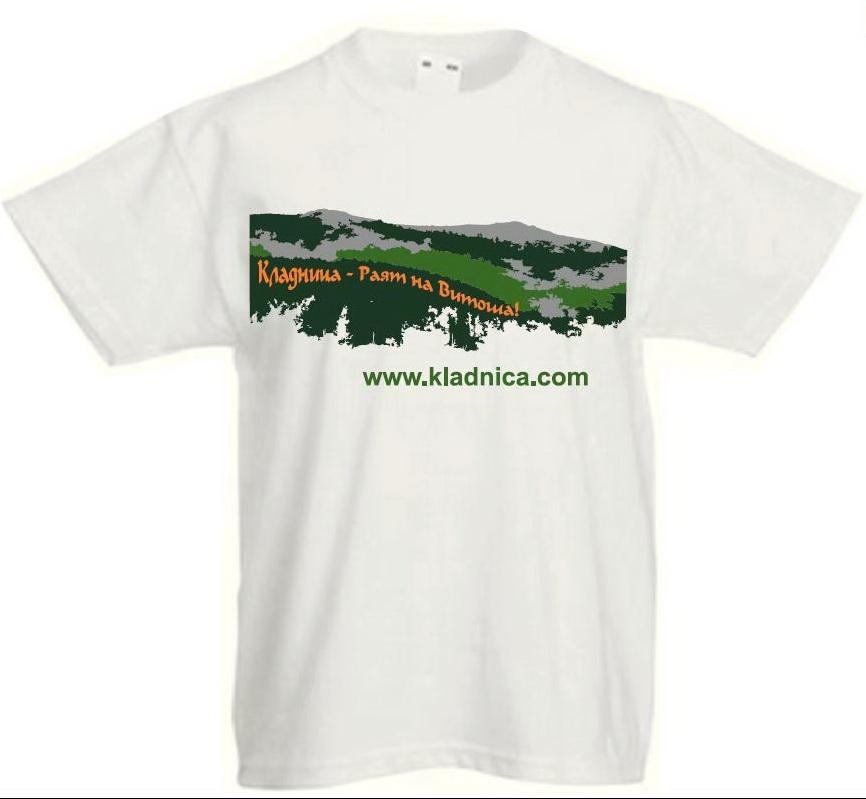 Тениска Кладница - раят на фитоша