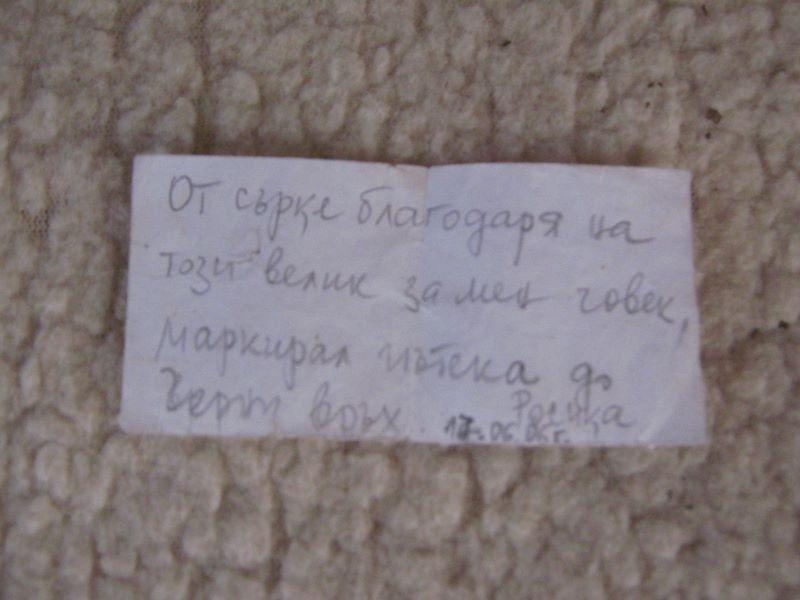 Благодарствено писмо от туристка, оставено по маршрута
