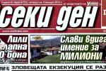 Новината е изведена под главата на вестника, т.е. счита се една от най-важните -
