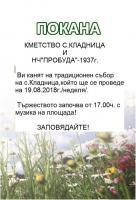 Покана за събор 2018 в село Кладница