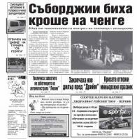 Съборът на село Кладница на челна страница на Градски вестник