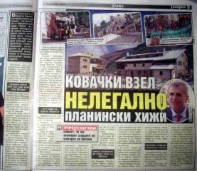 Статията във вестник Галерия