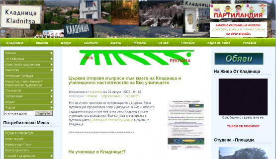 сайт на село Кладница