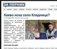 Сайтът ЗаПерник ЗаКладница