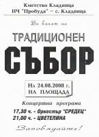 Програма на събора за 24 август 2008 г