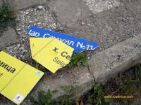 Парчетата указателни табели на тротроара на улица Цар Самуил в Кладница