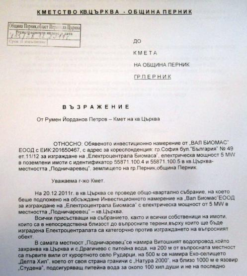 Първа страница на възражението на кмета на кв. Църква