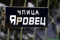 Яровец - улица Яровец табелата