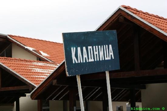 Яровец - старата табела на селото