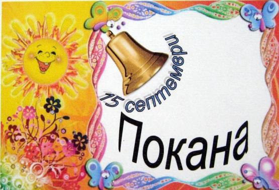 Покана за откриване на учебната година в село Кладница 2010/2011