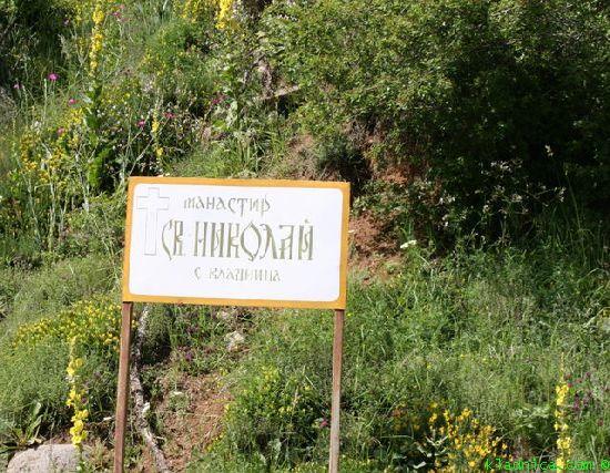 манастир Свети Никола