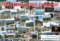 Новогодишна картичка от Кладница! Честита новата 2010 година!