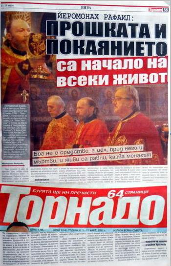 йеромонах Рафаил в статия на в-к Торнадо