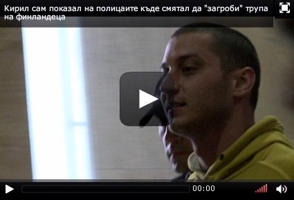 Кирил Симеонов, признал за убийството край Кладница на финландецът Яри Салминен.