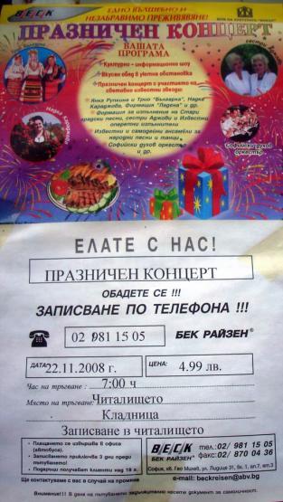 Бек Райзен Празничен концерт