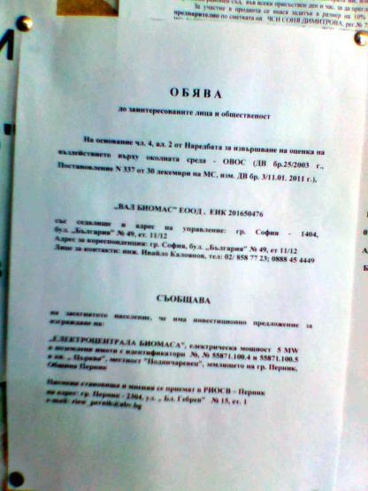 Обявление от кметство Църква