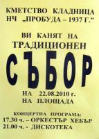 Село Кладница - традиционен събор 22.08.2010 година официална програма!