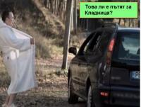 Руслан Мъйнов по пътя за Кладница