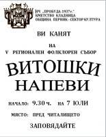 ПОкана за фолклорен събор Витошки напеви 2012 година